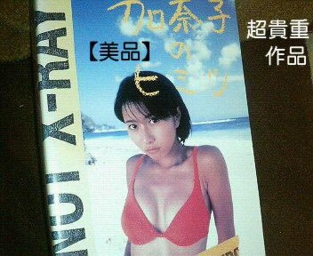 送料無料★記念第1作品★悩殺!加奈子のヒミツ'1997/検済VHS★美品  < タレントグッズの