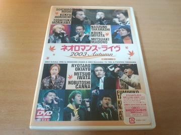DVD「ネオロマンス・ライブ2003 Autumn」堀内賢雄 岩田光央●