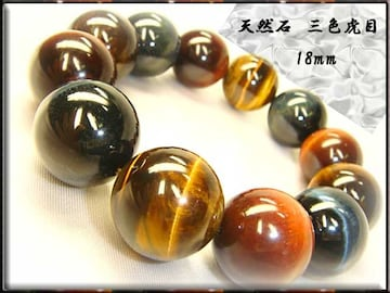 [金運UP] 三色虎目【タイガーアイ】AAA≡18mm