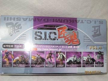 S.I.C.匠魂 VOL.4  12個入り