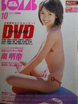 [本]ボム(2007年10月号)No.332(南明奈/石原さとみ/堀北真希)