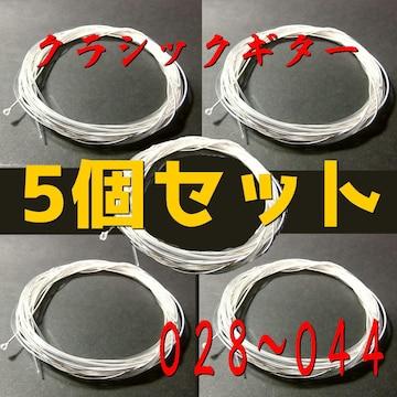 028〜044 5個セット クラシックギター ガットギター 弦 ナイロン弦 クラギ