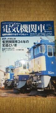 送料込!電気機関車エクスプローラ、18号!