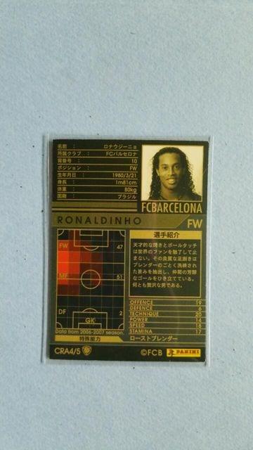 0607  CRA  ロナウジーニョ < トレーディングカードの