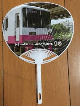新品★新京成電鉄うちわ¥30スタ
