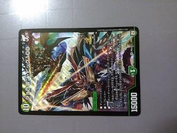 未使用 ジョラゴン・ビッグ100 デュエマ 雑誌付録 トレカ