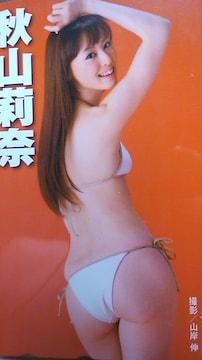 秋山莉奈・未使用テレカ〜増刊大衆〜送料込み