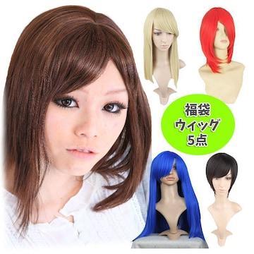ウィッグ福袋 5点セット コスプレ fukubukuro-wig