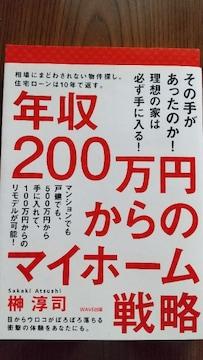 本・年収200万円からのマイホーム戦略・榊 淳司