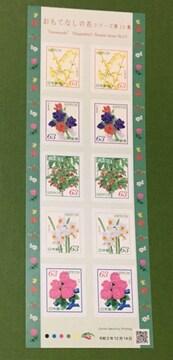 2020 おもてなしの花【第15集】63円切手 1シート★シール式
