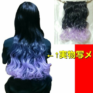 送料無料◆耐熱◆襟足ウィッグ◆パッチンエクステ◆黒x紫