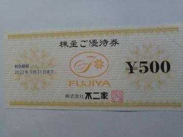 不二家¥500株主ご優待券新品