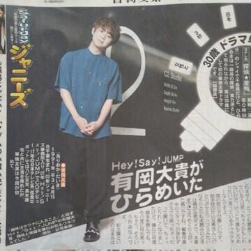 日刊スポーツ◇Hey!Say!JUMP 有岡大貴 2021.5.8Saturdayジャニーズ