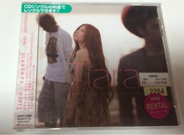 ★Tiara『さよならをキミに…feat.spontania 』レンタル落ち★