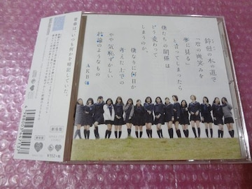 先着1円 AKB48帯付き良品 鈴懸の〜(略)※同梱不可