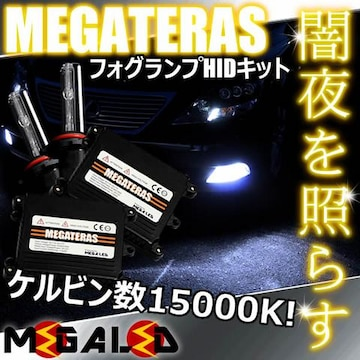 mLED】レクサスLS460前期中期/フォグランプHIDキット/HB4/15000K