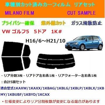 VW ゴルフ5 5ドア 1K#カット済みカーフィルム リア