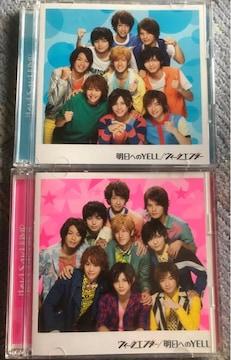 激安!超レア!☆HeySayJUMP/明日へのYELL☆初回盤1.2/2CD+2DVD☆