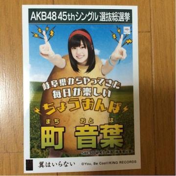 SKE48 町音葉 翼はいらない 生写真 AKB48