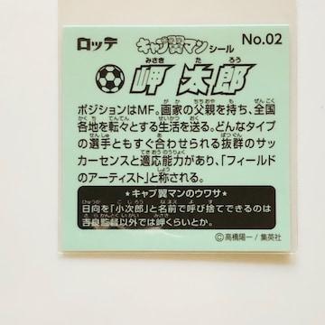 キャプ翼マンシール No.02 岬太郎