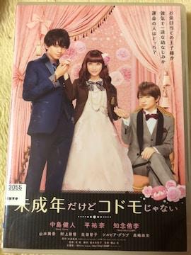 中古DVD☆未成年だけどコドモじゃない☆中島健人 平祐奈☆