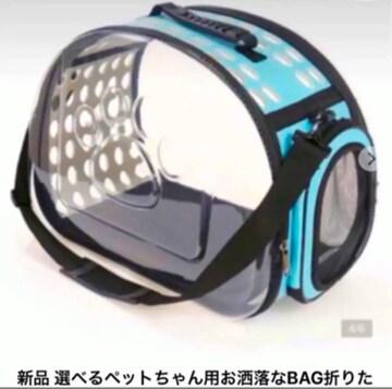 新品 ペット用BAG 折りたたみ式バック 通気性抜群