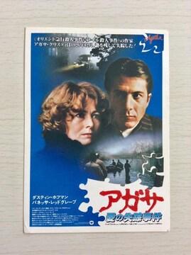 『アガサ』映画試写会当選ハガキ!