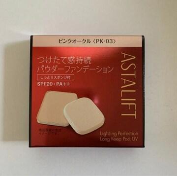 切手可 アスタリフト ファンデーション ピンクオークル PK03