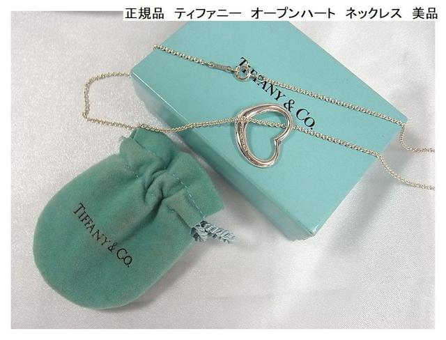 500スタ★正規美品ティファニーオープンハートネックレス mb5