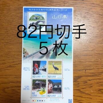 ★293送料無料記念切手410円分(82円切手)