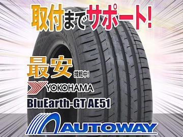 ヨコハマ BluEarth-GT AE51 205/50R17インチ 4本