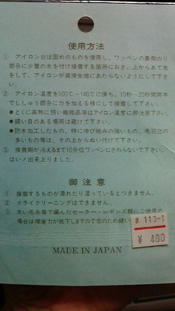 新品★タキシード着た『うしさん』可愛いアップリケ定価480円が < ペット/手芸/園芸の