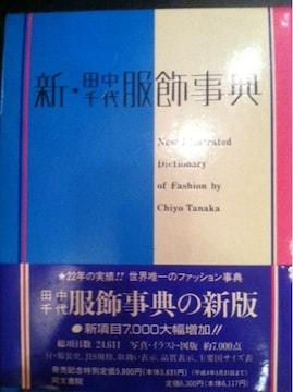 ★新.田中千代.服飾辞典★1991年出版★