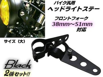 バイク用ヘッドライトステー2個/ブラック/フォーク38〜51mm(大)