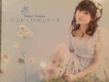 激安!超レア☆田村ゆかり/バンビーノ バンビーナ☆初回盤/CD+DVD