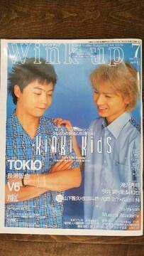 Wink up   2002年7月号   表紙 KinKi Kids