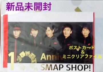 SMAP SHOP 10th Anniversary★ポストカード&ミニクリアファイル