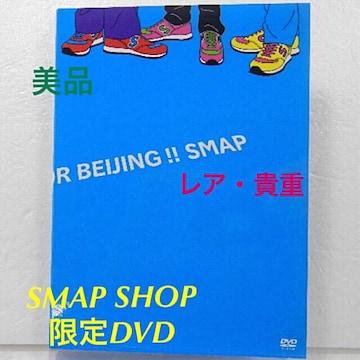 超美品☆SMAP SHOP 限定販売 DVD★THANKS FOR BEIJING!