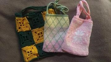 手編みのミニバック三個