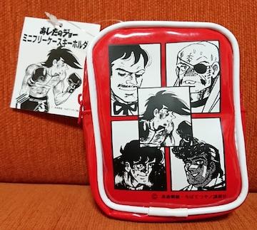 ★あしたのジョー★ミニフリーケースキーホルダー(赤)・色々なキャラクター