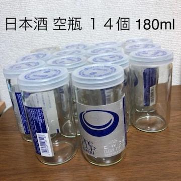 日本酒 空瓶 14個 180ml