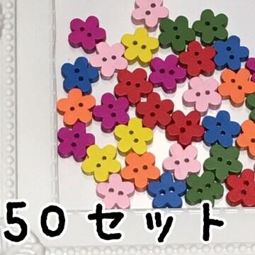 ウッドボタン フラワー 50個入り☆新品