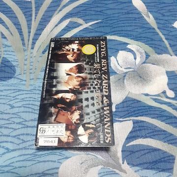 果てしない夢を/ZYYG.REV.ZARD&WANDS-8センチCD