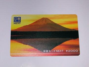 図書カードNEXT 2,000円分 新品 送料無料 ゆうパケット