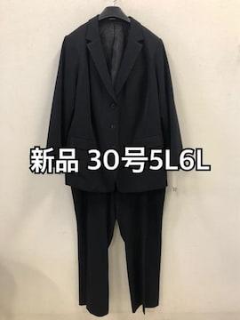新品☆30号5L6L黒3ボタン黒ストレッチパンツスーツ☆d205