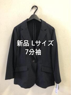 新品☆Lサイズ紺7分袖 ストレッチジャケット 裏地なしd239