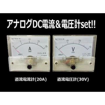 送料無料!アナログメーター/直流電圧計30V 直流電流計20A DC