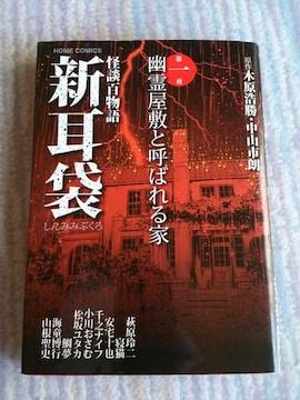 コミック■怪談百物語 新耳袋第1巻 幽霊屋敷と呼ばれる家