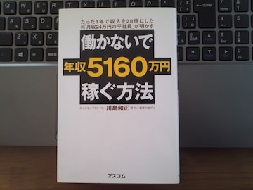 川島和正/働かないで年収5160万円稼ぐ方法