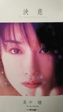 真中瞳・深田恭子・内山理名…【B.L.T.】2001年3月号